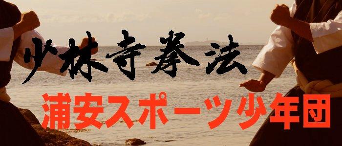 少林寺拳法浦安スポーツ少年団